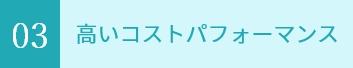 03高いコストパフォーマンス